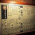六傳屋-牆上menu.JPG