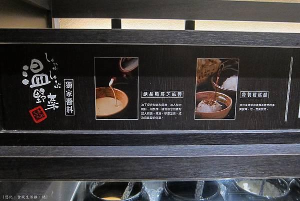 溫野菜-醬料區-1.JPG