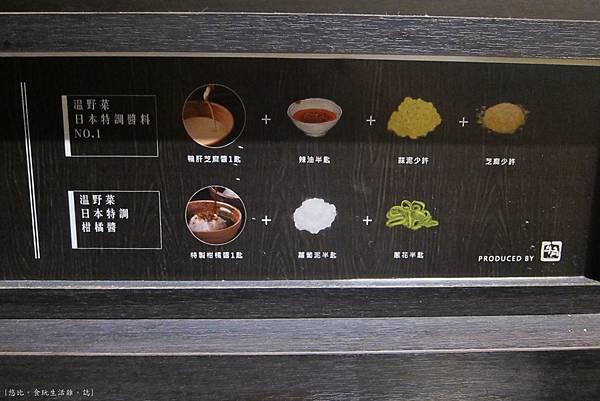 溫野菜-醬料區-2.JPG