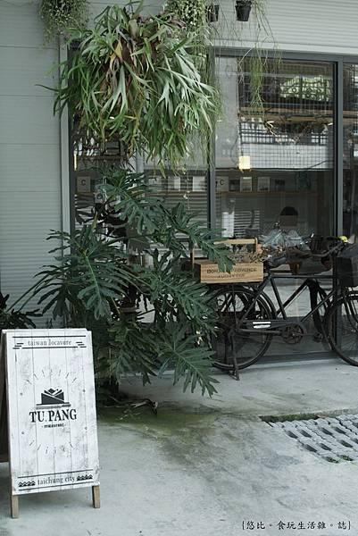 TU PANG-外觀-5.JPG