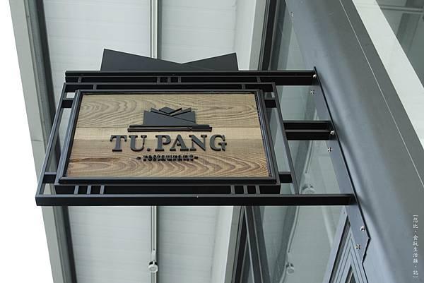 TU PANG-招牌.JPG