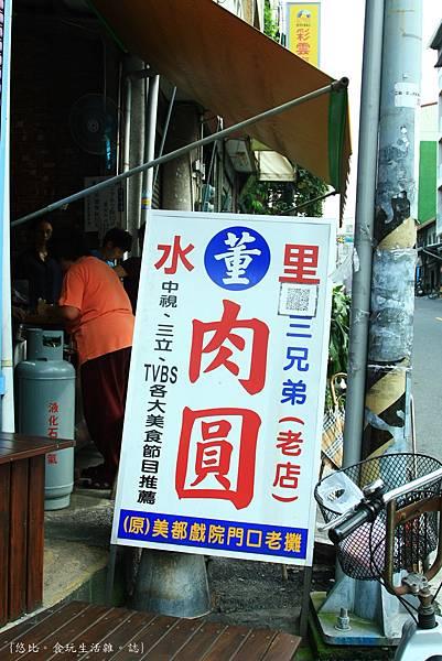 水里-董肉圓-1.JPG