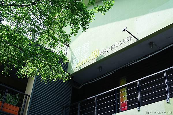 車埕-樂活倉庫-2.JPG