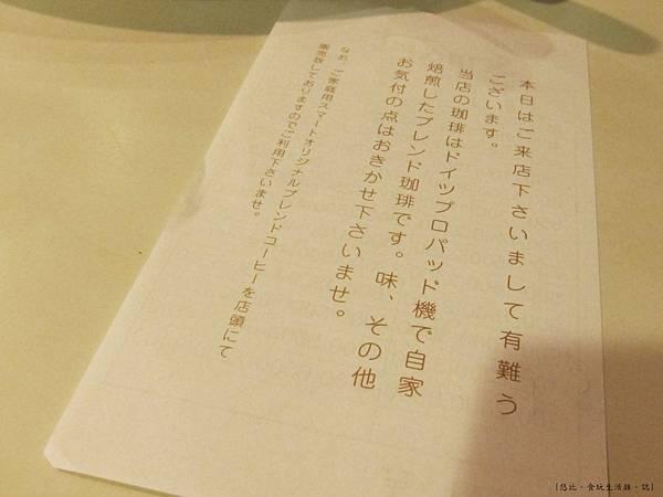 Smart coffee-帳單-2.JPG