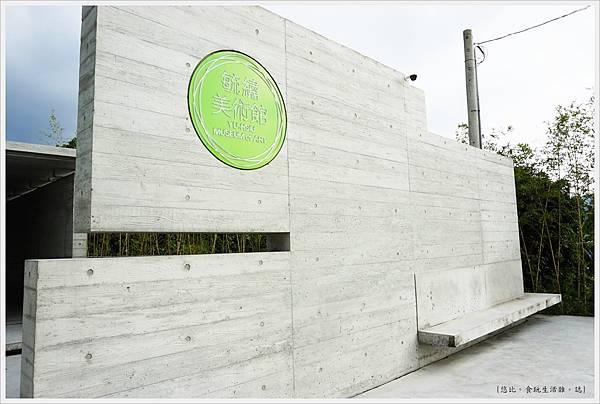 毓繡美術館-出入口-1.JPG