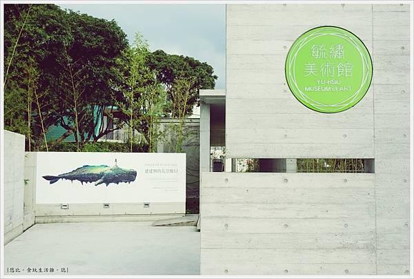 毓繡美術館-出入口-2.JPG