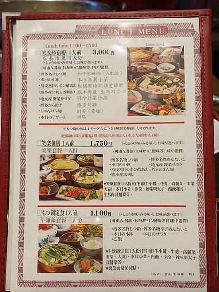 笑樂-午餐MENU-1.jpg