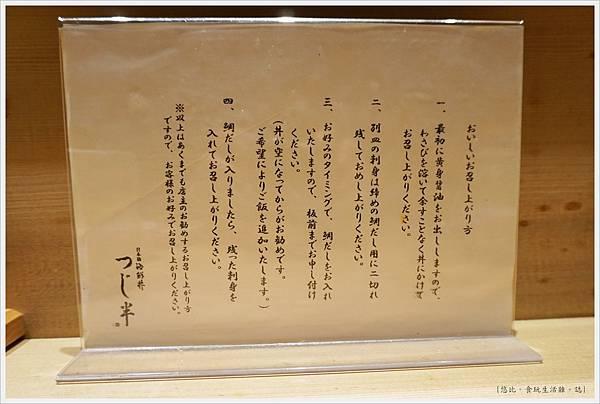 Tsuji半-吃法說明.JPG