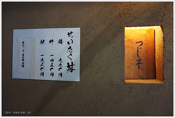 Tsuji半-店口-MENU.JPG