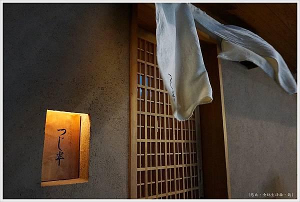 Tsuji半-店門口-2.JPG