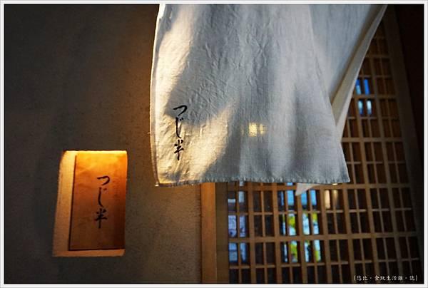 Tsuji半-店門口-3.JPG