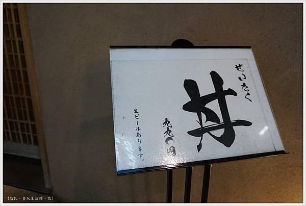 Tsuji半-店門口-4.JPG