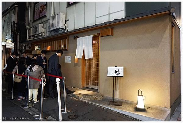 Tsuji半-店門口-6.JPG