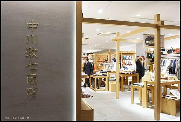 KITTE-中川政七商店-1.JPG