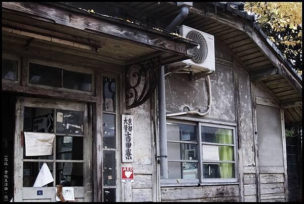 京都大學-吉田寮-中寮-5.JPG