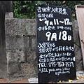 京都大學-吉田寮-中寮-8.JPG