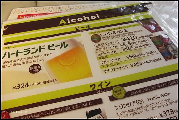 京都大學-校園餐廳-3.JPG