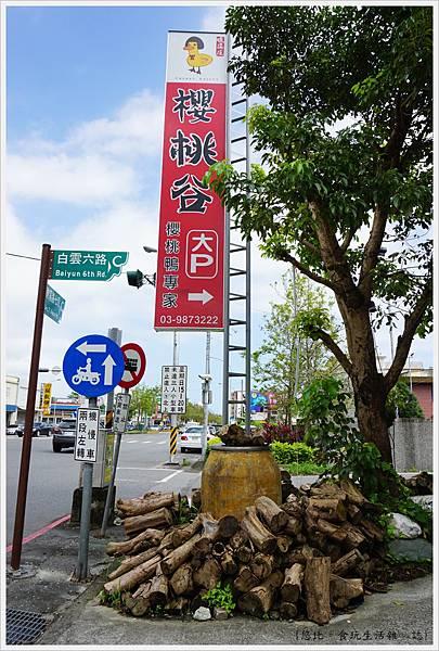 櫻桃谷-外觀-2.JPG