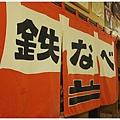 福岡-祇園鐵鍋煎餃-店內-4.JPG