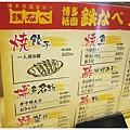 福岡-祇園鐵鍋煎餃-店內-MENU.JPG
