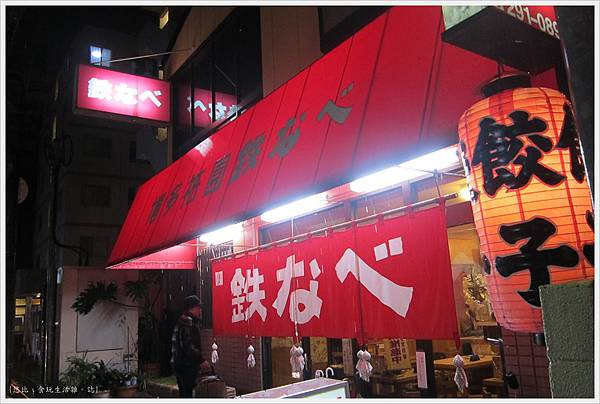 福岡-祇園鐵鍋煎餃-店外-1.JPG