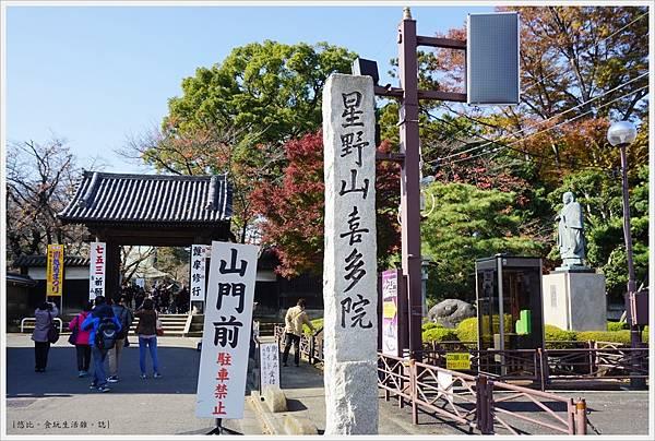 川越-喜多院-山門-2.JPG