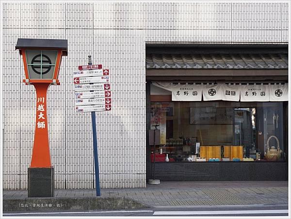川越-街景-1.JPG
