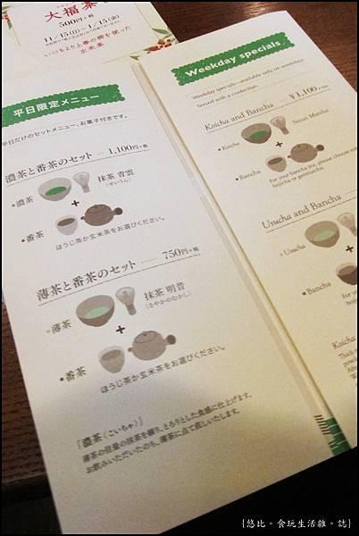 京都-一保堂-MENU-1.JPG