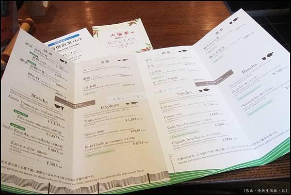 京都-一保堂-MENU-2.JPG