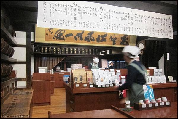 京都-一保堂-內部-5.JPG
