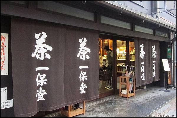 京都-一保堂-外觀-1.JPG