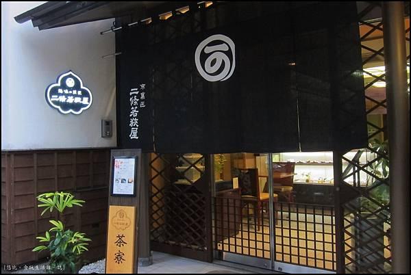 京都-一保堂旁二條若狹屋.JPG