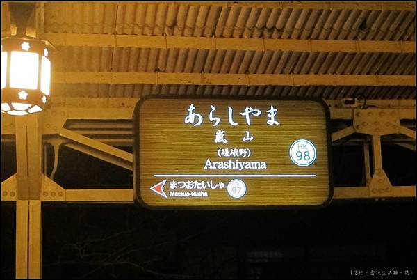 嵐山-阪急電鐵站-3.JPG