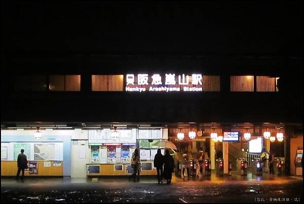 嵐山-阪急電鐵站-5.JPG
