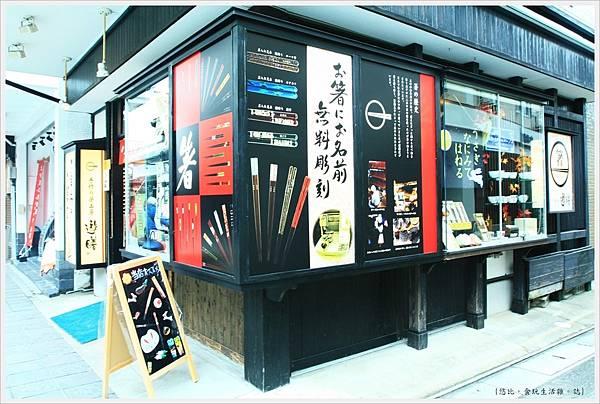 太宰府-表參道-商店-6.JPG