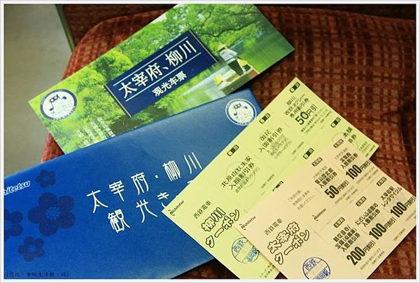 太宰府-觀光車票