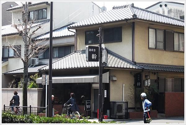 京都御苑前-幹咖啡