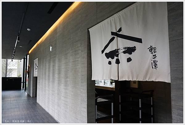 輕井澤文心南二店-店內-7.JPG