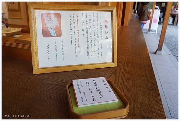 冰川神社-結緣石.JPG