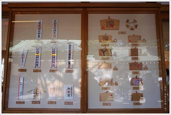 冰川神社-繪馬.JPG