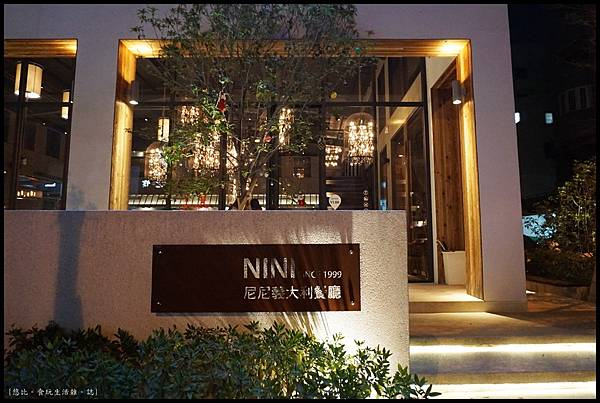 尼尼義大利餐廳-外觀-2.JPG