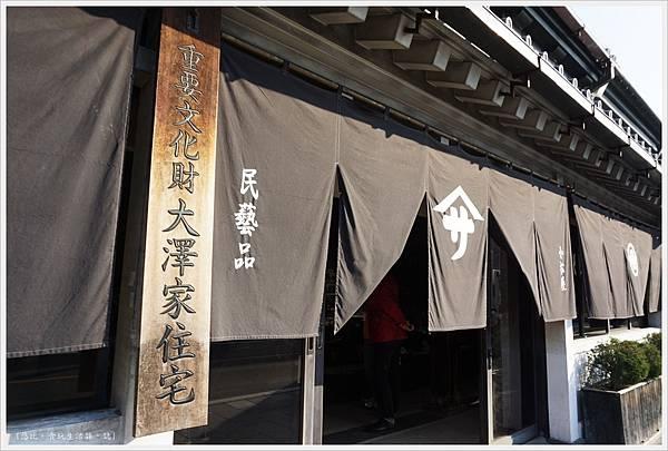 川越老街-大澤家住宅-1.JPG