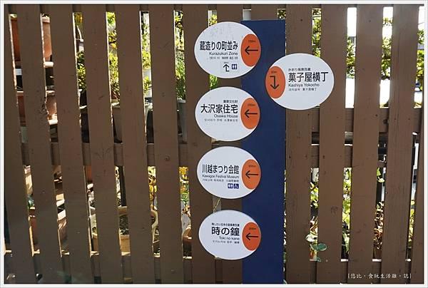 川越老街-果子橫丁-14.JPG
