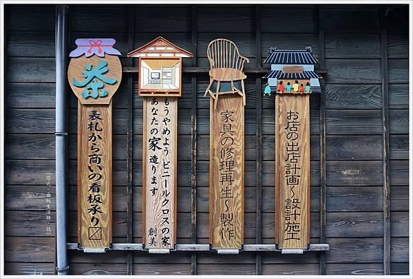 川越老街-看板.JPG