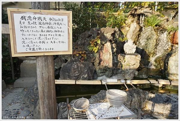 川越-熊野神社-5-洗錢.JPG