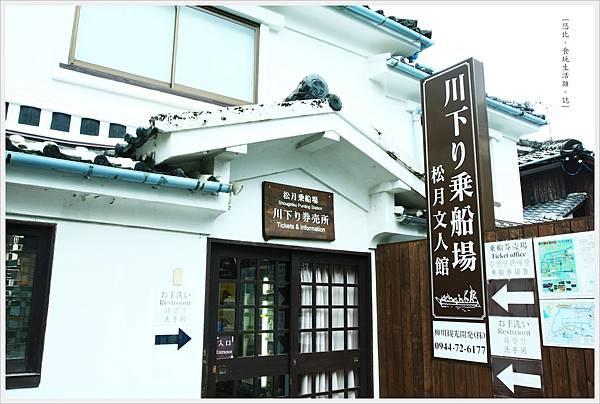 柳川-川下搭船處-5.JPG