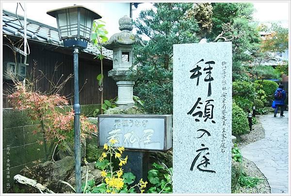 柳川-若松屋-1.JPG