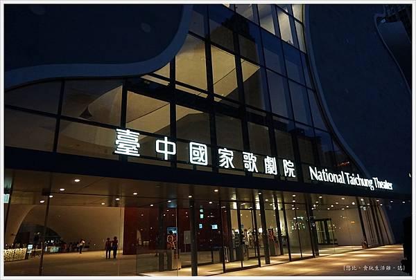 台中國家歌劇院-外觀-1.JPG
