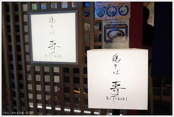 池袋-雞蕎麥壽-3.JPG