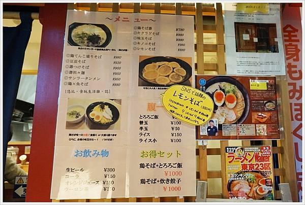 池袋-雞蕎麥壽-4.JPG